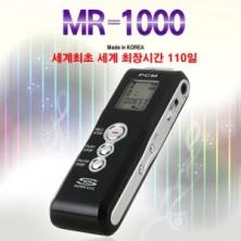 [MR-1000(4GB)] 세계최초 세계최장시간 110일녹음 강의회의 어학학습 영어회화 디지털음성 휴대폰 전화통화 계약소송 비밀녹음 보이스레코더