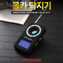[GT-800] 유무선 도청몰카탐지기 레이저탐지 LED신호강도표시