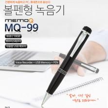 MQ-99(8GB)강의회의 어학학습 영어회화 연속녹음 19시간 대기녹음 30일 계약소송 비밀녹음 보이스레코더