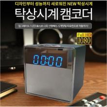 ♥♥JW-6420(32GB)♥♥탁상시계캠코더 무선리모컨 특수비밀녹화 CCTV 매장 사무실 연구소 시계형 보안감시카메라